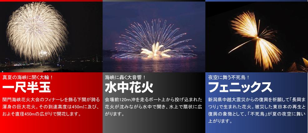 関門海峡花火大会2019オフィシャルサイト|一般財団法人下関21世紀協会
